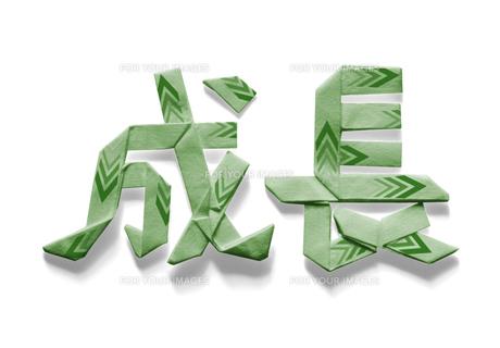 矢印の模様がある成長の文字の折り紙の素材 [FYI00466178]
