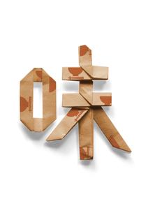 お椀と箸の模様が付いている味の文字の折り紙の写真素材 [FYI00466179]