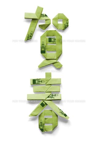 門松の模様が付いている賀春の文字の折り紙の素材 [FYI00466180]