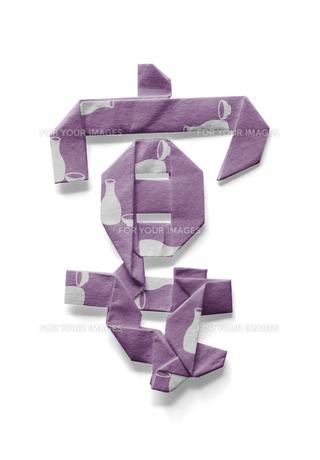 徳利と杯の模様がある宴の文字の折り紙の写真素材 [FYI00466184]