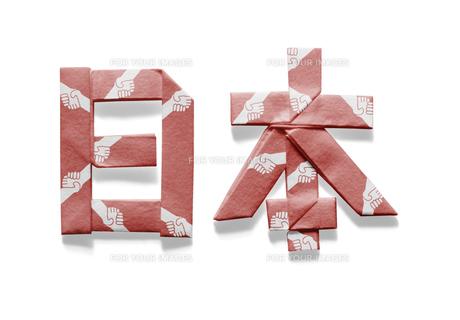 繋ぐ手の模様がある日本の文字の折り紙の素材 [FYI00466185]