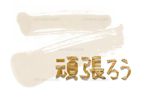 手を繋ぐ人の模様がある頑張ろうの文字の折り紙の写真素材 [FYI00466194]