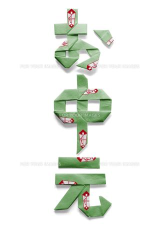 のしの模様があるお中元の文字の折り紙の写真素材 [FYI00466196]