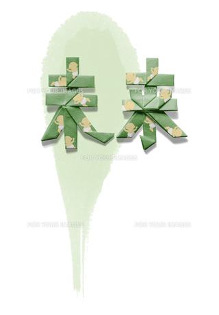 赤子の模様がある未来の文字の折り紙の写真素材 [FYI00466201]