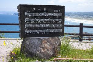 白兎海岸展望台の貝殻節歌碑の写真素材 [FYI00474191]