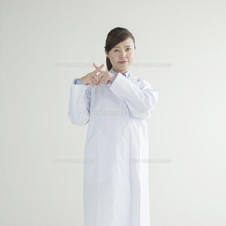 バツのポーズをする女医の写真素材 [FYI00491230]