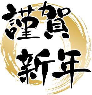 謹賀新年 賀詞の写真素材 [FYI00495724]