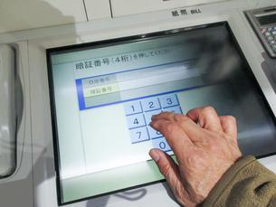 ATMの写真素材 [FYI00542174]