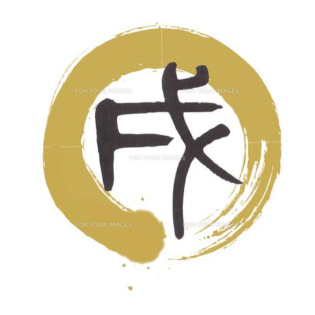 戌 年賀イラスト 書 干支のイラスト素材 [FYI00598202]