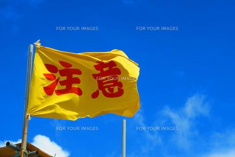 千葉県九十九里浜の遊泳注意フラッグと青空のある風景の写真素材 [FYI00598301]