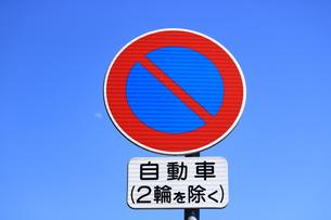 道路標識の写真素材 [FYI00621750]