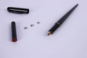 契約書と万年筆の写真素材 [FYI00621856]