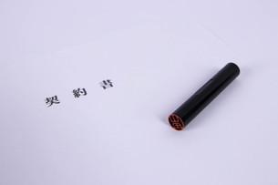 契約書の写真素材 [FYI00621862]