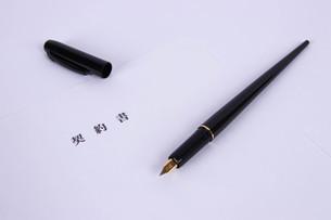 契約書とサインの写真素材 [FYI00622347]