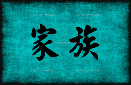 Chinese Character Painting for Familyの写真素材 [FYI00662234]