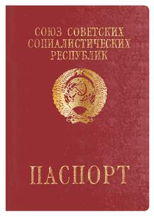 Soviet Passportの写真素材 [FYI00662967]