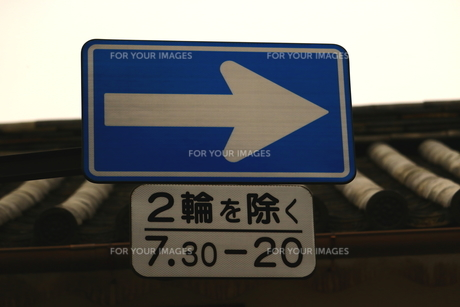 道路標識の写真素材 [FYI00735872]