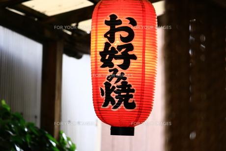 お好み焼き店の提灯の写真素材 [FYI00736054]