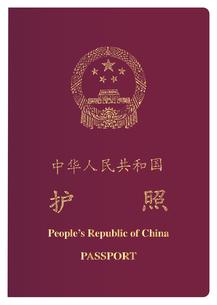Chinese Passportの写真素材 [FYI00759534]