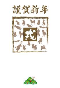 犬のイラスト年賀状テンプレート戌年2018のイラスト素材 [FYI00885011]