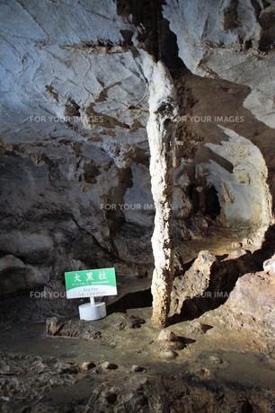 秋芳洞の風景の写真素材 [FYI00885189]