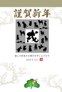 戌年の犬と梅の木の和風イラストのポストカードのイラスト素材 [FYI00885637]