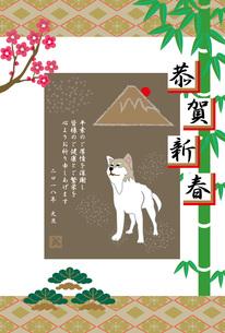 犬と日の出の富士山と松竹梅のイラスト年賀状テンプレート戌年2018 のイラスト素材 [FYI00885665]