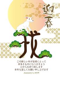 白い犬と日の出の和風イラスト葉書年賀状テンプレートのイラスト素材 [FYI00885698]