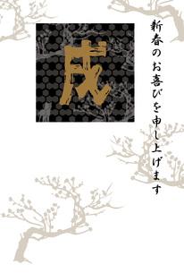 戌年の犬と梅の木のシンプルなイラスト年賀状テンプレートのイラスト素材 [FYI00885701]
