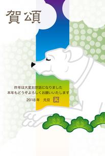 白い犬の緑の縦型年賀状テンプレート 戌年 2018のイラスト素材 [FYI00885709]