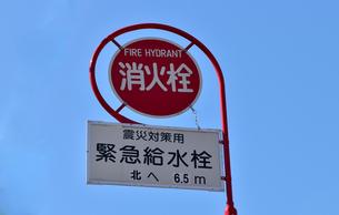 消火栓と震災対策用緊急給水栓の看板の写真素材 [FYI00887760]