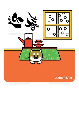 2018年賀状/戌年/柴犬/こたつ/雪/お屠蘇/シンプル/余白/迎春のイラスト素材 [FYI00890031]