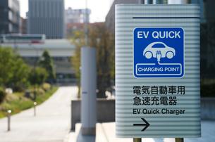 電気自動車の充電スタンドの案内表示板の写真素材 [FYI00891615]