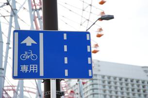 普通自転車専用通行帯の道路標識の写真素材 [FYI00892726]