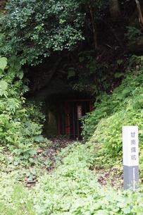 石見銀山の風景 間歩(立坑)の写真素材 [FYI00892747]