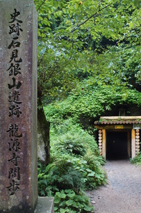 石見銀山の風景 龍源寺間歩の写真素材 [FYI00892748]