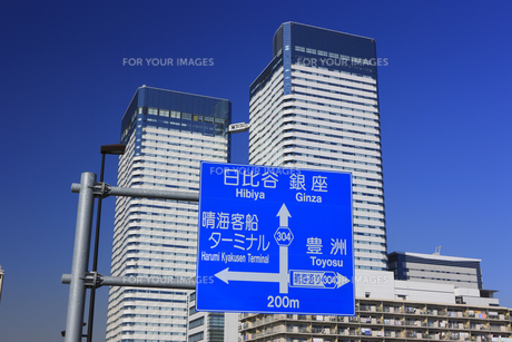 晴海付近の道路標識の素材 [FYI00919650]
