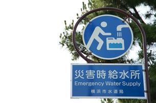 横浜市の災害時休憩所の看板の写真素材 [FYI00923883]