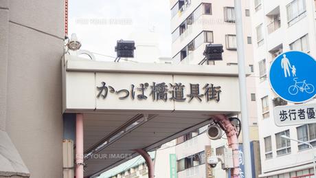 かっぱ橋道具街の写真素材 [FYI00941941]