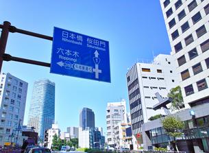 飯倉交差点の写真素材 [FYI00942720]