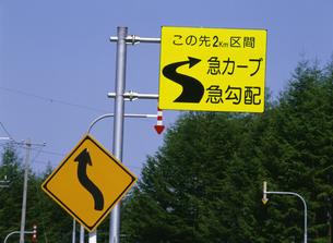 急カーブ急勾配の標識の素材 [FYI00954394]