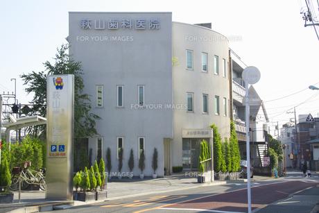 萩山歯科医院の素材 [FYI00974973]