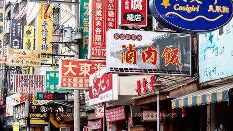 中国 看板 漢字の写真素材 [FYI00987548]