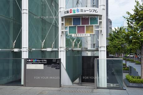 大阪企業家ミュージアムの素材 [FYI00988551]