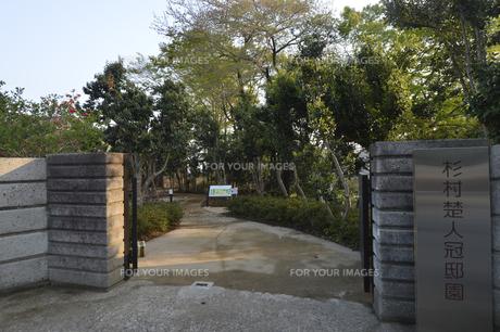 国際的なジャーナリスト杉村楚人冠邸の入り口の素材 [FYI00998304]