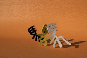 競走する3頭の馬の立体文字の素材 [FYI01021247]