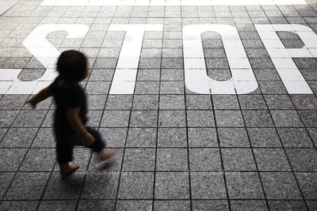 STOPの前を歩く子供の素材 [FYI01044146]