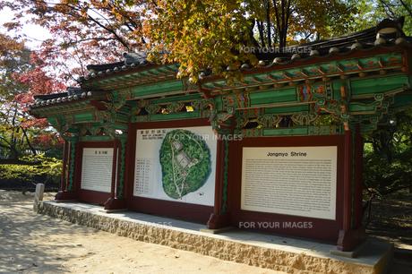 宗廟の入り口の案内板の素材 [FYI01064137]