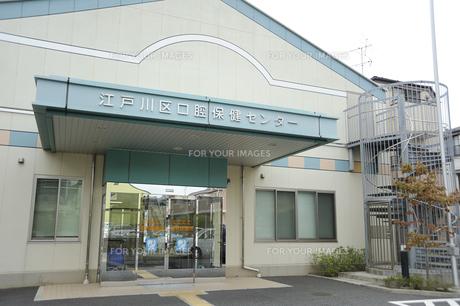 江戸川区口腔保健センターの素材 [FYI01069382]