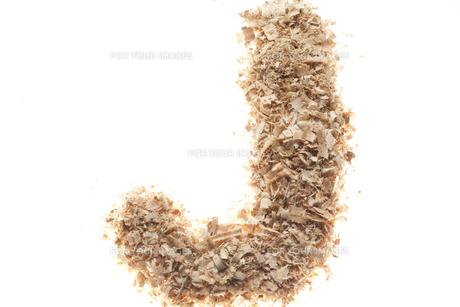アルファベットのJ(おがくず)の素材 [FYI01074801]